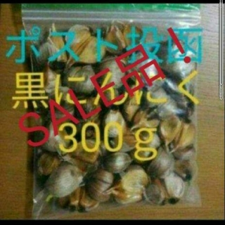 25   黒にんにく バラ300g  国産にんにく使用(野菜)