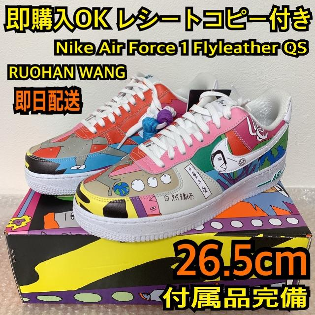NIKE(ナイキ)の26.5cm ローハンワン ナイキ エアフォース1 フライレザー QS メンズの靴/シューズ(スニーカー)の商品写真