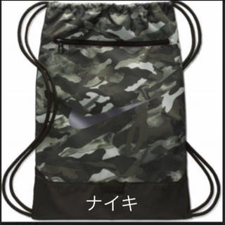 NIKE - 【未使用新品】ナイキ ナップサック 23L エコバッグ ジムサック NIKE