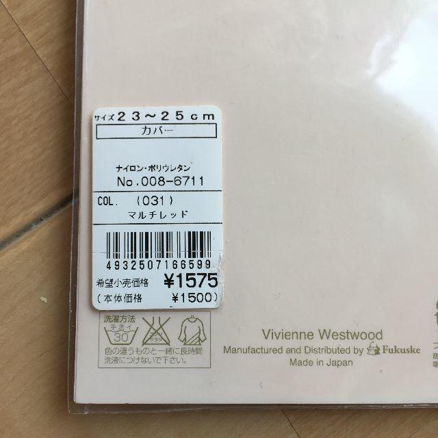 Vivienne Westwood(ヴィヴィアンウエストウッド)のヴィヴィアン・ウエストウッド フットカバー/靴下 未開封・新品 レディースのレッグウェア(ソックス)の商品写真