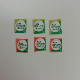 大人のカロリミット茶 応募券 6枚(その他)