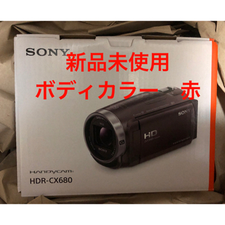 SONY - 新品未使用 ソニー デジタルHDビデオカメラレコーダー HDR-CX680(R)