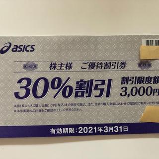 アシックス(asics)のアシックス株主優待券 5枚セット(ショッピング)