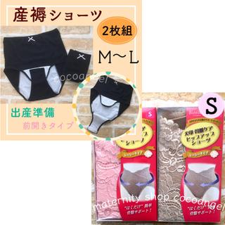 1980円M~L2枚*新品 産褥ショーツ 出産準備 産後すぐ 前開き 洗い替え