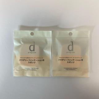 d program - dプログラム パウダリーファンデーション用 スポンジ  2個セット