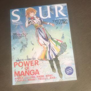 集英社 - SPUR シュプール 2020年 11月 最新号