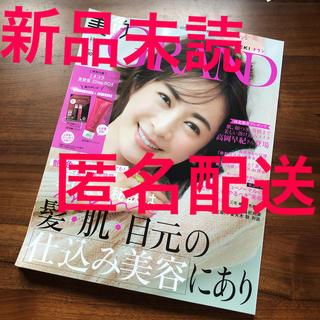 小学館 - 《即日発送》美的グラン 2020年 秋号 雑誌のみ 匿名配送!