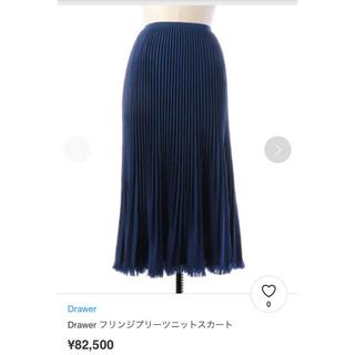 Drawer - Drawer 18AW フリンジプリーツニットスカート