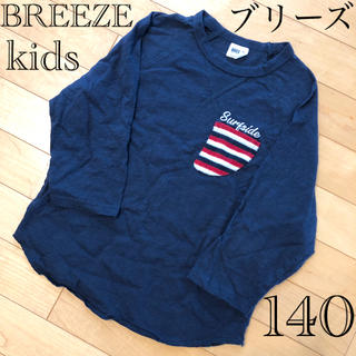 BREEZE - BREEZE ブリーズ kids 140 七分袖カットソー Tシャツ 子ども 秋