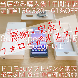 SONY - Xperia エクスペリア 本体 SIMフリー 新品 Xperia1 Sony