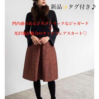 アナイ(ANAYI)の新品 タグ付き♪ 定価39600円アナイ 🇮🇹スカート 茶色サイズ36大特価(その他)