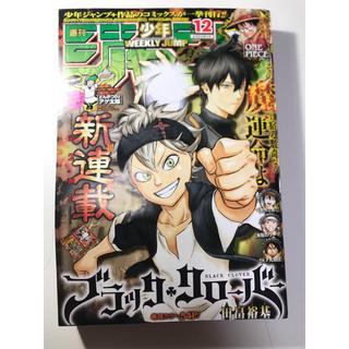 ブラッククローバー 第1話掲載号(週刊少年ジャンプ2015年12号)