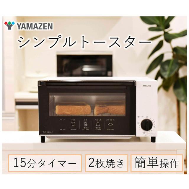 山善(ヤマゼン)の【格安】大人気 オーブントースター タイマー付き ホワイトYTN-S100(W) スマホ/家電/カメラの調理家電(電子レンジ)の商品写真