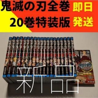 集英社 - 新品 鬼滅の刃全巻セット1-20 20巻特装版