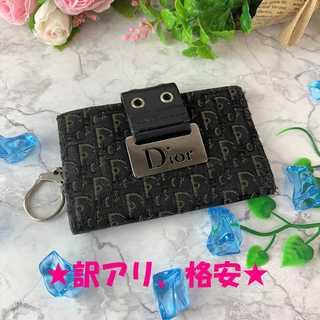 クリスチャンディオール(Christian Dior)の☆格安セール☆ 【ディオール】 Dior キーケース 6連 ブラック ブランド(キーケース)