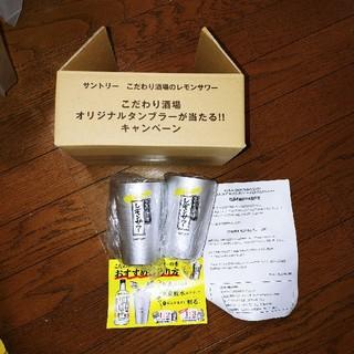 サントリー(サントリー)のレモンサワーの素  アルミ製タンブラー 2個(タンブラー)