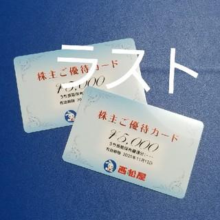 西松屋 - 西松屋 優待券 10000
