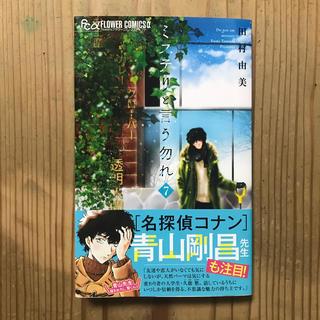 フラワー(flower)のミステリと言う勿れ 7(少女漫画)