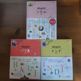 ダイヤモンドシャ(ダイヤモンド社)のaruco 3冊セット(ソウル&インド&バリ島)(地図/旅行ガイド)