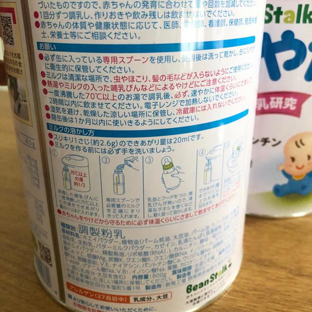 雪印メグミルク(ユキジルシメグミルク)のすこやかM 1粉ミルク800g2缶 キッズ/ベビー/マタニティの授乳/お食事用品(その他)の商品写真
