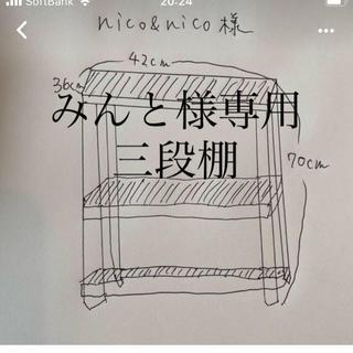 みんと様専用 三段棚(家具)