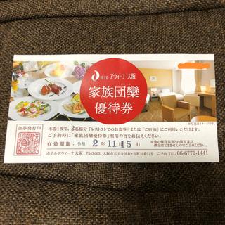 ユニバーサルスタジオジャパン(USJ)のホテルアウィーナ大阪 優待券(宿泊券)