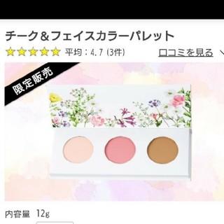 Dr.Ci Labo - ❤通信販売限定❤チーク&フェイスカラーパレット 12g  定価 3080円