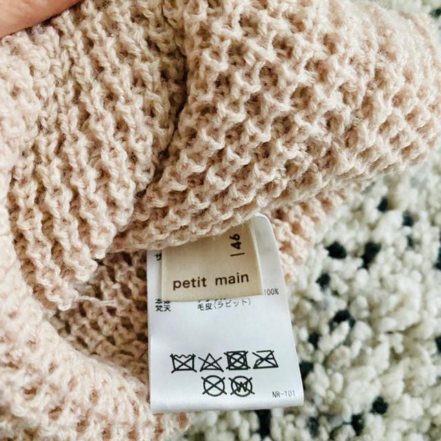 petit main(プティマイン)のプティマイン ニット帽 キッズ/ベビー/マタニティのキッズ/ベビー/マタニティ その他(その他)の商品写真