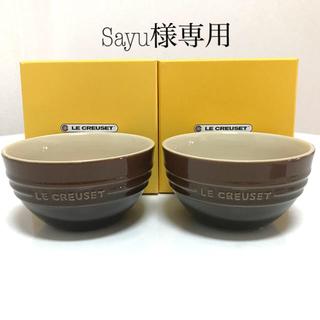 ルクルーゼ(LE CREUSET)の新品未使用 ル・クルーゼ ライスボウル ブラウン 2個セット(食器)