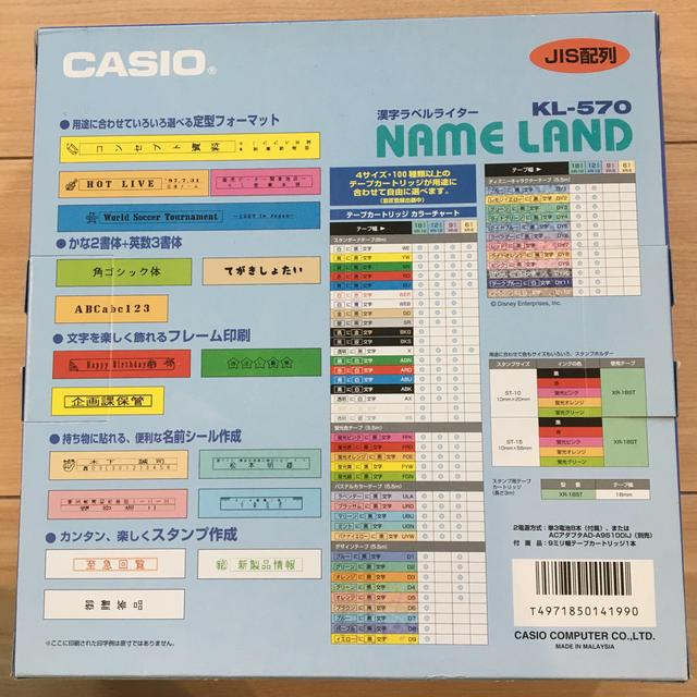 CASIO(カシオ)のCASIO ネームランド新品 インテリア/住まい/日用品の文房具(テープ/マスキングテープ)の商品写真