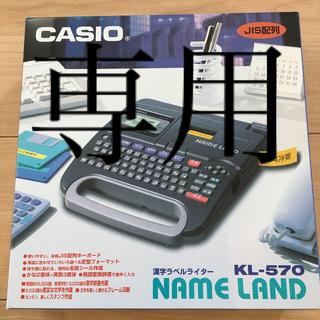 カシオ(CASIO)のCASIO ネームランド新品(テープ/マスキングテープ)