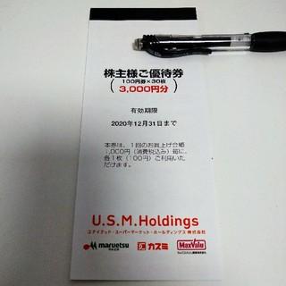 ユナイテッドスーパーマーケットホールディングス 株主優待券 3000円分