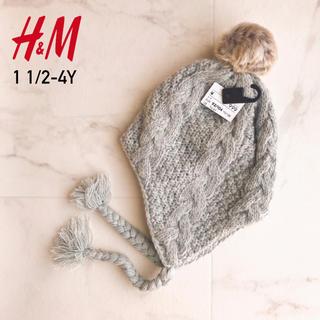エイチアンドエム(H&M)の新品タグ 92/104(1才半-4才)H&M ニット帽 耳あて付き 帽子 ファー(帽子)