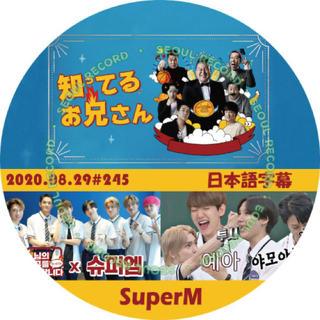SuperM 知ってるお兄さん  2020.08.29 #245 (日本語字幕)
