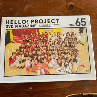 モーニングムスメ(モーニング娘。)のハロープロジェクト DVDマガジン65(アイドル)