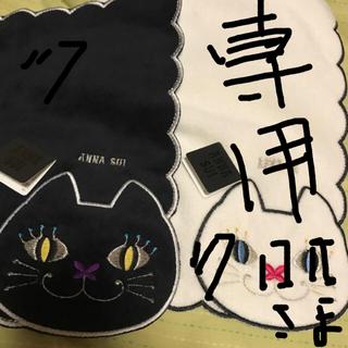 ANNA SUI - アナスイ白猫黒猫ハンカチ新品