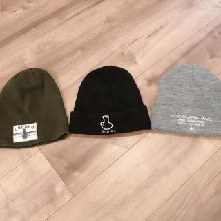 ココロブランド(COCOLOBLAND)のCOCOLO ニット帽 3つセット(ニット帽/ビーニー)