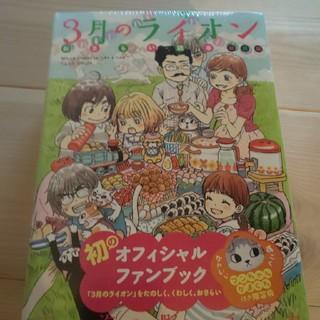 ハクセンシャ(白泉社)の3月のライオンおさらい読本初級編 ブンちゃんがまぐち付き限定版(青年漫画)