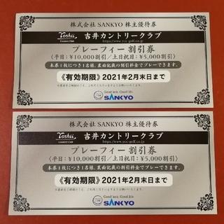 サンキョー(SANKYO)の吉井カントリークラブ優待券 2枚(ゴルフ場)