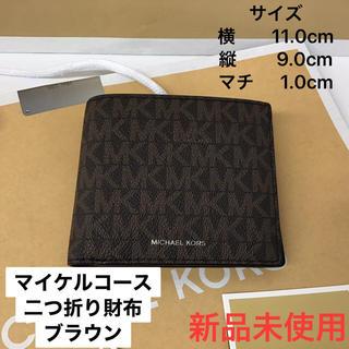 マイケルコース(Michael Kors)の新品未使用 マイケルコース  ♢   二つ折り財布  レザーブラウン(折り財布)