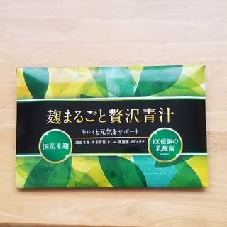 麹まるごと贅沢青汁30袋