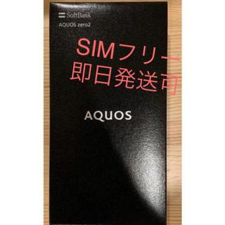AQUOS - 即日発送可 新品未使用 AQUOS zero2 SIMフリー版