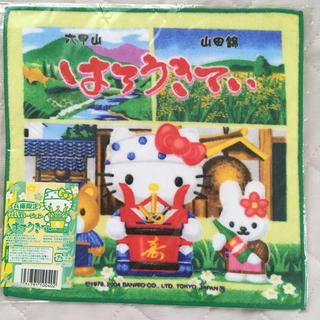 ハローキティ - ご当地キティ 兵庫限定 杜氏バージョン プチタオル