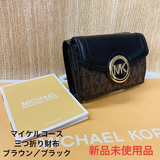 マイケルコース(Michael Kors)の新品未使用 マイケルコース ♢  三つ折り財布  ブラウン/ブラック(折り財布)