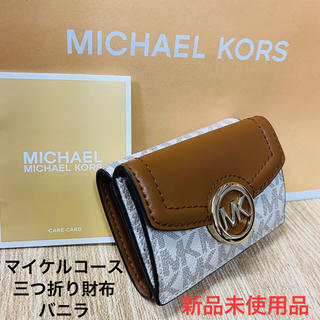 マイケルコース(Michael Kors)の新品未使用 マイケルコース ♢  三つ折り財布  バニラ(折り財布)
