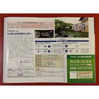 アサヒ(アサヒ)の大山崎山荘美術館 招待券(美術館/博物館)