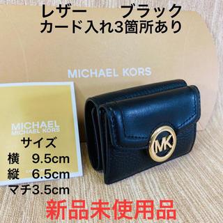マイケルコース(Michael Kors)の新品未使用 マイケルコース ♢  三つ折り財布 レザーブラック(折り財布)