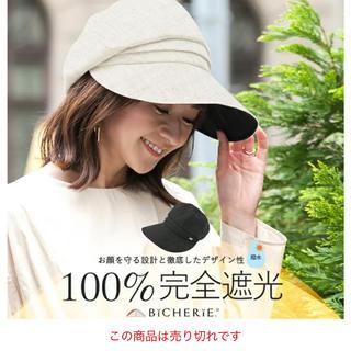 ヘレンカミンスキー(HELEN KAMINSKI)の新品未使用 美シェリ100%遮光 キャスケット つば広 帽子 UV(キャスケット)