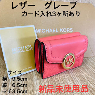 マイケルコース(Michael Kors)の新品未使用 マイケルコース ♢  三つ折り財布 レザーグレープ(折り財布)