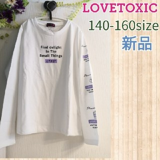 ラブトキシック(lovetoxic)の新作新品160cm女の子長袖Tシャツ ロンT(Tシャツ/カットソー)